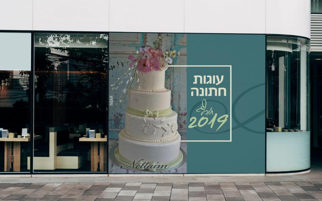 עוגות חתונה טרנדיות 2019 -נטע זפרן