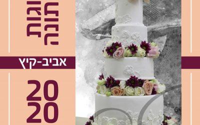 עוגת חתונה -כל מה שצריך לדעת