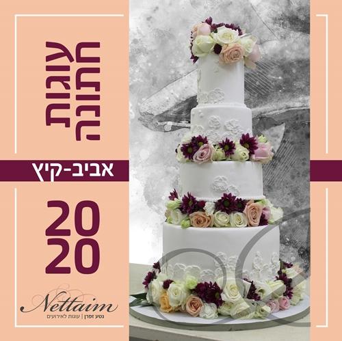 עוגות חתונה לקיסריה