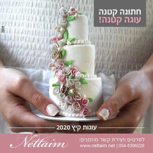 עוגת חתונה מיניאטורית